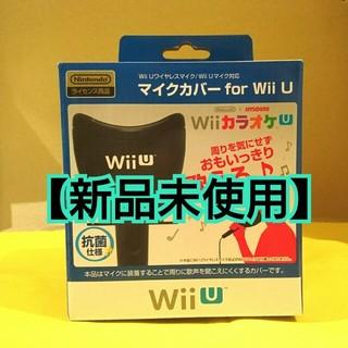 Wii U - 【新品未使用】Wii U マイクカバー