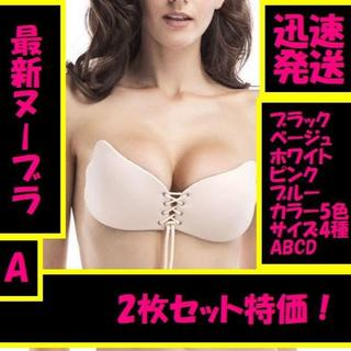 2セット特価☆新型 ヌーブラ ベージュ Aカップ★秋のセール★(ヌーブラ)