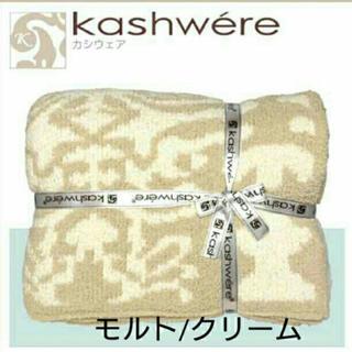 カシウエア(kashwere)の新品未開封 カシウエア ブランケット ダマスク シングル モルト/クリーム 寝具(毛布)