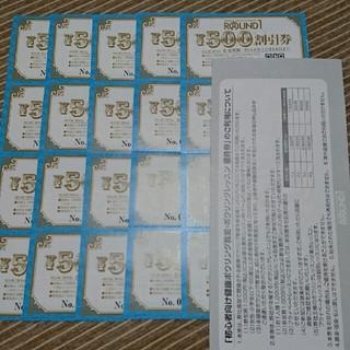 ラウンドワン 株主優待券 10000円分(ボウリング場)