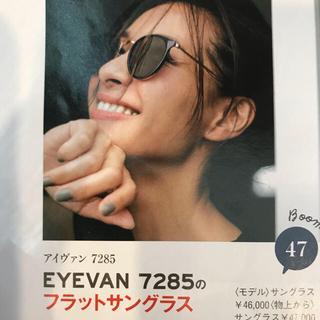 アヤメ(Ayame)の価格交渉可!EYEVAN 7285 型番724 2018年8月購入 雑誌掲載(サングラス/メガネ)