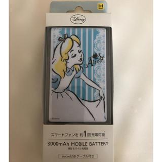 ディズニー(Disney)のアリス モバイルバッテリー(バッテリー/充電器)