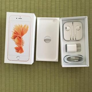 アップル(Apple)のiPhone6s 箱 アクセサリー(その他)