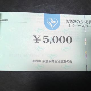 ハンシンヒャッカテン(阪神百貨店)の阪急友の会  ボーナス券  お買い物券1.5万円分(その他)