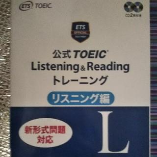公式TOEIC リスニング編(資格/検定)