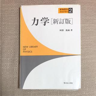 力学 阿部龍蔵 著(語学/参考書)