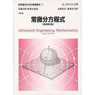 常微分方程式 E.クライツィグ 著(語学/参考書)