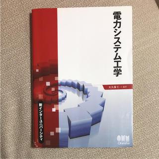電力システム工学 大久保 仁 著(語学/参考書)