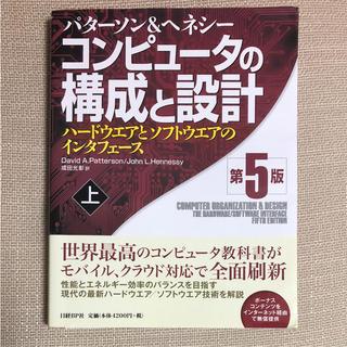 コンピュータの構成と設計 第5版 上 パターソン&ヘネシー 著(語学/参考書)