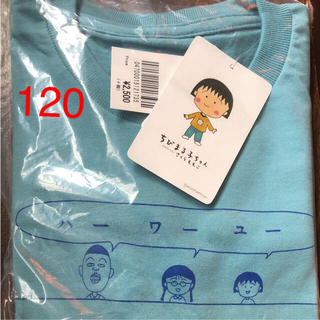 ★新品★グラニフ ちびまる子ちゃん長袖Tシャツ120 ハーワーユー