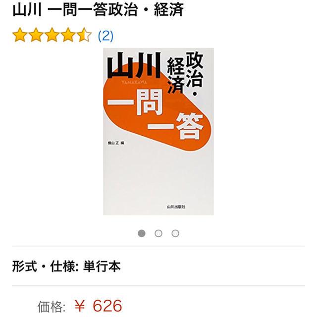 政経 参考 書 倫理