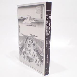 C621 江戸→TOKYO なりたちの教科書 一冊でつかむ東京の都市形成史(人文/社会)