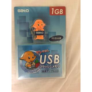 サトちゃん USBメモリ(オフィス/パソコンデスク)