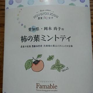 柿の葉ミントティー(茶)