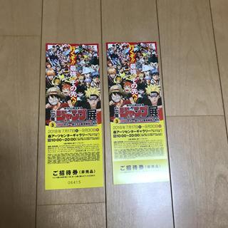 ジャンプ展 チケット(声優/アニメ)