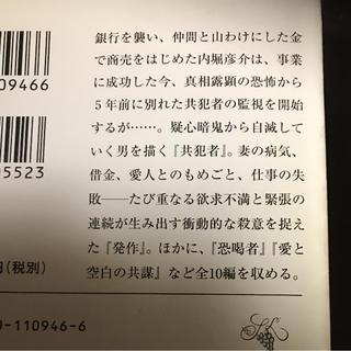 共犯者 松本 清張の通販 by シャア専用ドム's shop|ラクマ