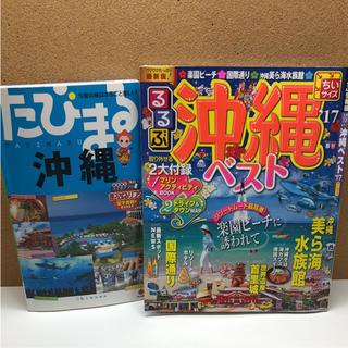 シュウエイシャ(集英社)のるるぶ沖縄ベスト : ちいサイズ '17 たびまる 沖縄 セット(地図/旅行ガイド)