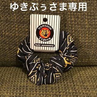 ハンシンタイガース(阪神タイガース)のゆきぷぅ様専用 阪神タイガース シュシュ(応援グッズ)