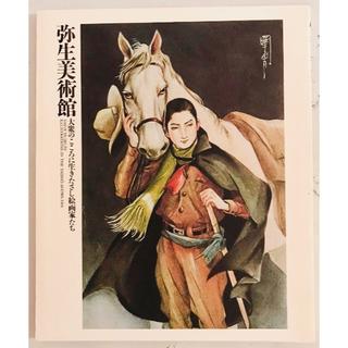 弥生美術館大衆の心に生きたさし絵画家たちクリックポスト(アート/エンタメ)