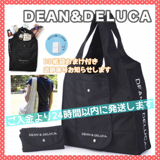 ディーンアンドデルーカ(DEAN & DELUCA)の✦︎迅速発送✦︎紙袋付 正規品✦︎DEAN&DELUCA エコバッグ ブラック(エコバッグ)