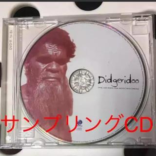 【サンプリングCD】ディジュリドゥ  DIDGERIDOO  (ソフトウェア音源)