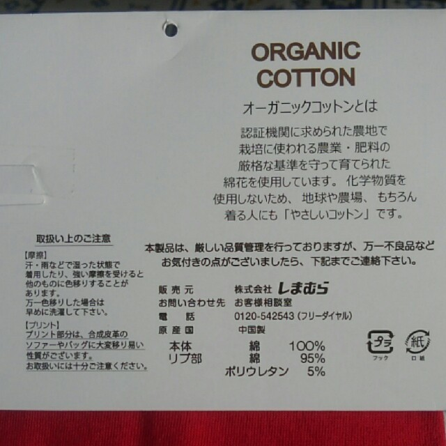 しまむら(シマムラ)のオーガニックコットン半袖Tシャツ80 キッズ/ベビー/マタニティのベビー服(~85cm)(Tシャツ)の商品写真