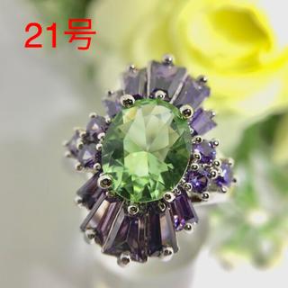 21号★グリーンアメジストとアメジストのゴージャスリング★レディース指輪シルバー(リング(指輪))