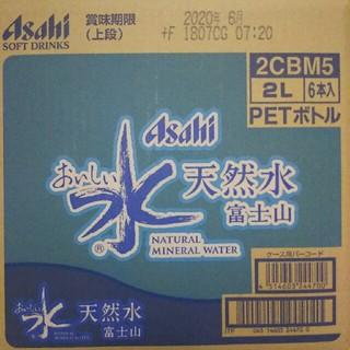 アサヒ - 【地域限定】おいしい水 天然水 富士山 2L × 6本