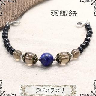 天然石 羽織紐 和服小物【ラピスラズリ】(or14-4)(和装小物)