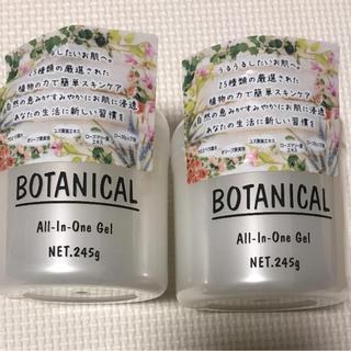 ボタニスト(BOTANIST)の2セット ボタニカル オールインワンゲル(オールインワン化粧品)