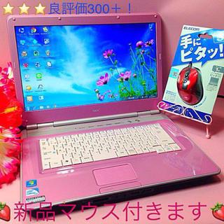エヌイーシー(NEC)のめっちゃ可愛いピンク❤️ブルーレイ/Office/WiFi❤️Win10❤️レア(ノートPC)