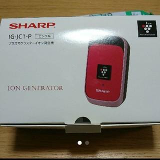 シャープ(SHARP)のシャープ プラズマクラスターイオン発生機(空気清浄器)