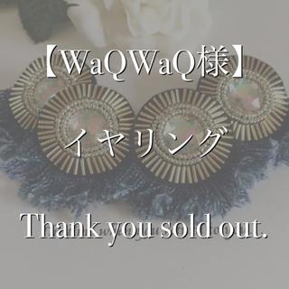 WaQWaQ様♡イヤリング sfAB(ピアス)