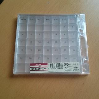 ムジルシリョウヒン(MUJI (無印良品))の無印良品 毎年使えるカレンダー 新品未開封(カレンダー/スケジュール)