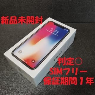 アップル(Apple)の新品未開封 iPhoneX 64GB simフリー スペースグレイ 判定◯(スマートフォン本体)