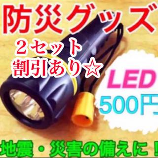2個セット  懐中電灯 災害時の必需品(防災関連グッズ)