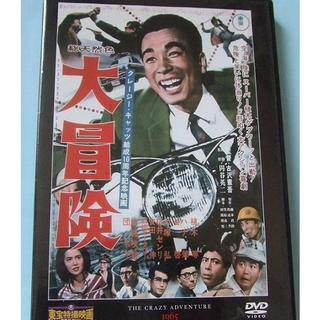 nana56b-d-.[大冒険]DVD 植木等 ハナ肇 谷啓 送料込(日本映画)