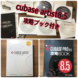 cubase artist8.5 解説本付き「ruka様専用」(DAWソフトウェア)
