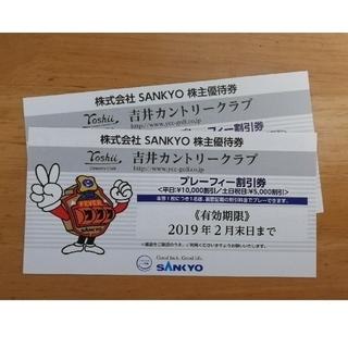 サンキョー(SANKYO)のSANKYO ゴルフ優待券2枚(ゴルフ場)
