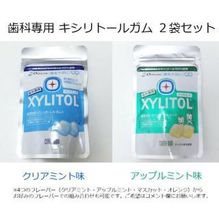 歯科専用 キシリトールガム 袋(2フレーバーセット)