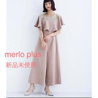 メルロー(merlot)のメルロープリュス ヨークレースオールインワンワイドパンツ  パンツドレス モカ(ロングドレス)