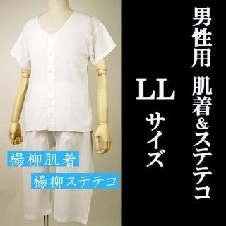新品送料込み 男性用楊柳 肌着&ステテコ2点セット LLサイズ R12(和装小物)