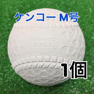 ナガセケンコー(NAGASE KENKO)の軟式野球ボール ケンコー M号 公認球 新品 1個(ボール)