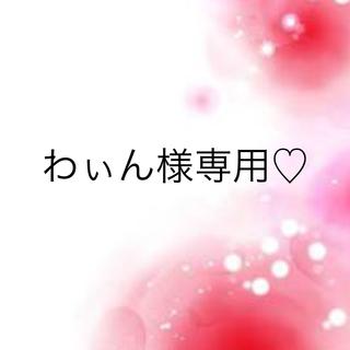 ワコール(Wacoal)のわぃん様専用♡(ブラ&ショーツセット)