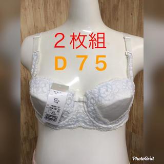 ストラップレスブラジャー D75 2枚組(ブラ)