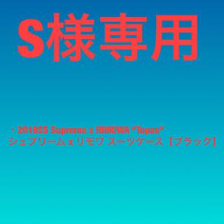 シュプリーム(Supreme)のS様専用(旅行用品)