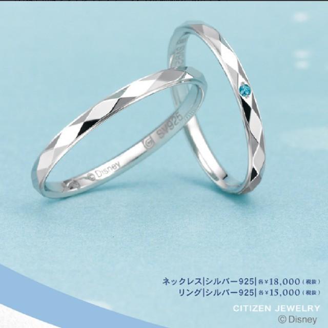 BLOOM(ブルーム)のBLOOM シンデレラコラボリング マルチカラーリング レディースのアクセサリー(リング(指輪))の商品写真