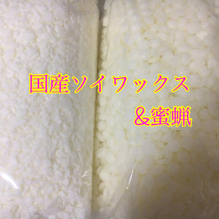 国産ソイワックス &蜜蝋100gづつ(アロマ/キャンドル)