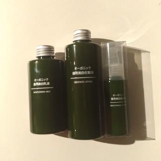 MUJI (無印良品) - 【新品 未使用】オーガニック 薬用美白化粧液 薬用美白乳液 薬用美白クリーム