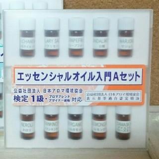 セイカツノキ(生活の木)のアロマテラピー検定 精油(エッセンシャルオイル(精油))